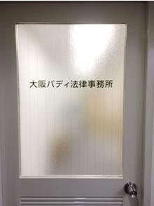 大阪バディ法律事務所 事務所写真3
