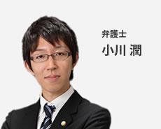 弁護士 小川 潤(おがわ まさる)